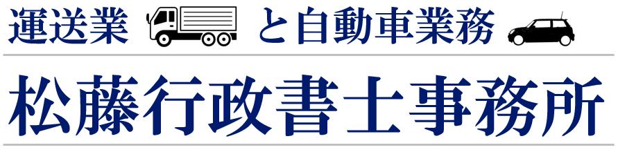 運送業専門 松藤行政書士事務所